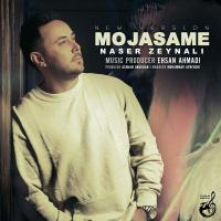 Naser Zeynali Mojasameh (New Version)