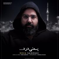 Reza Sadeghi Yani Dard (New Version)