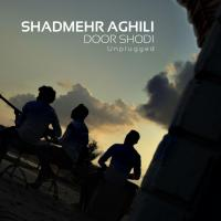 Shadmehr Aghili Door Shodi (Unplugged Version)